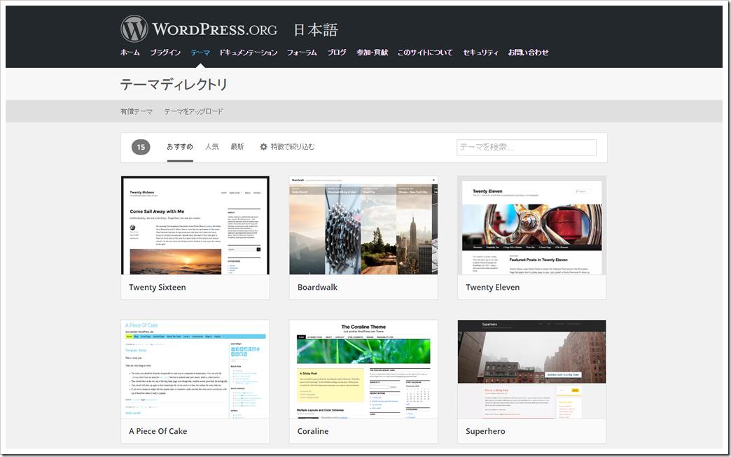 screencapture-ja-wordpress-org-themes-1458579081184