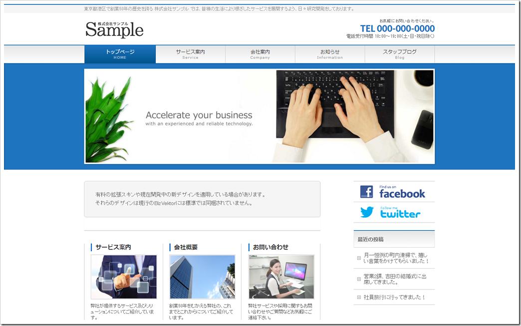 screencapture-sample-bizvektor-com-1458579624066