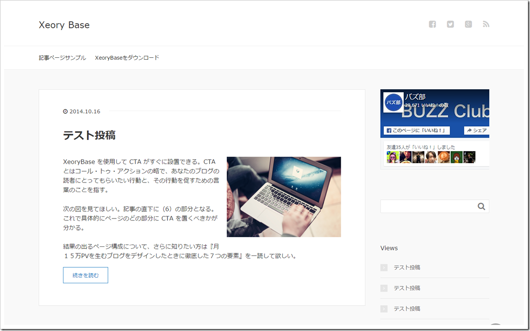 screencapture-xeory-jp-base-1458579783390