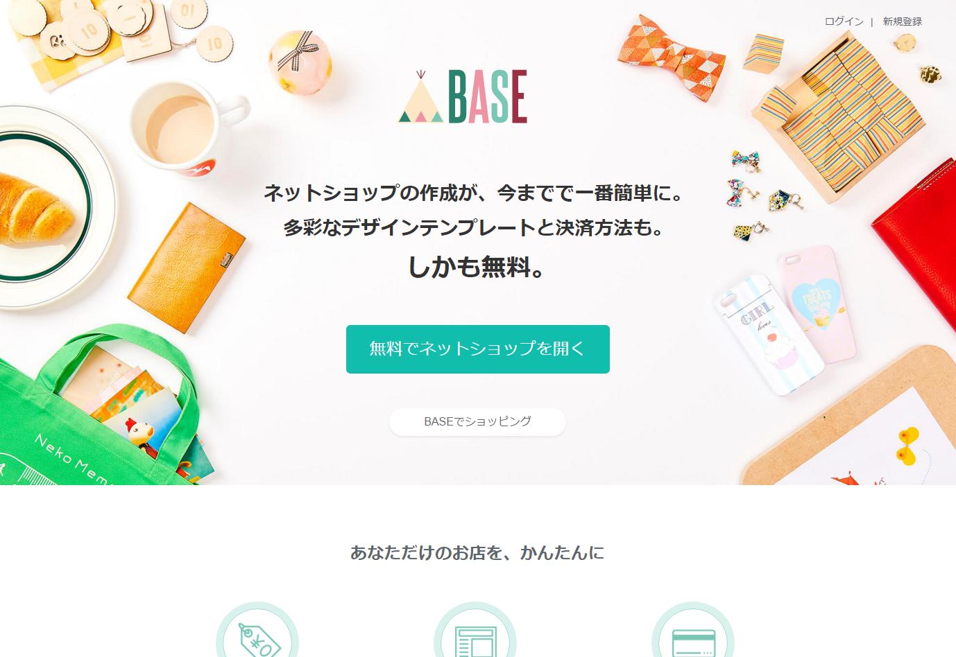 BASEはコンテンツダウンロード販売だけでなく、ネットショップも気軽に始めやすい。