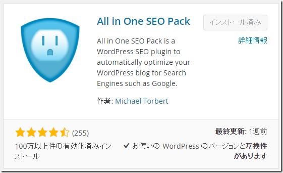 wordpressはxmlsitemapをコントロールできるall in one seo packを入れて