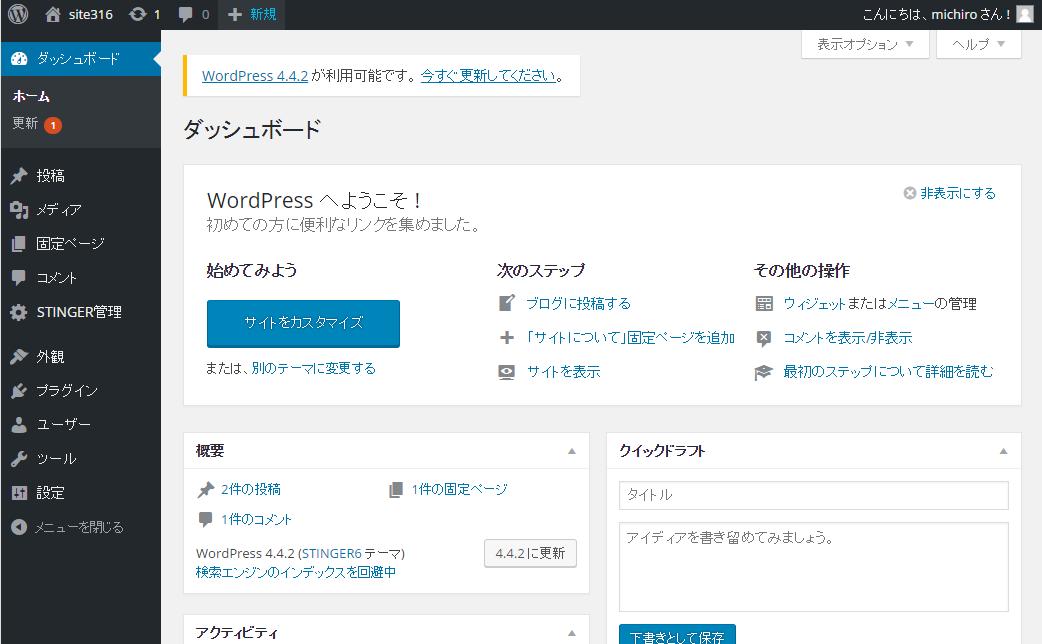XAMPPを使って、WordPressをローカル環境に設置する方法(2018年6月更新)