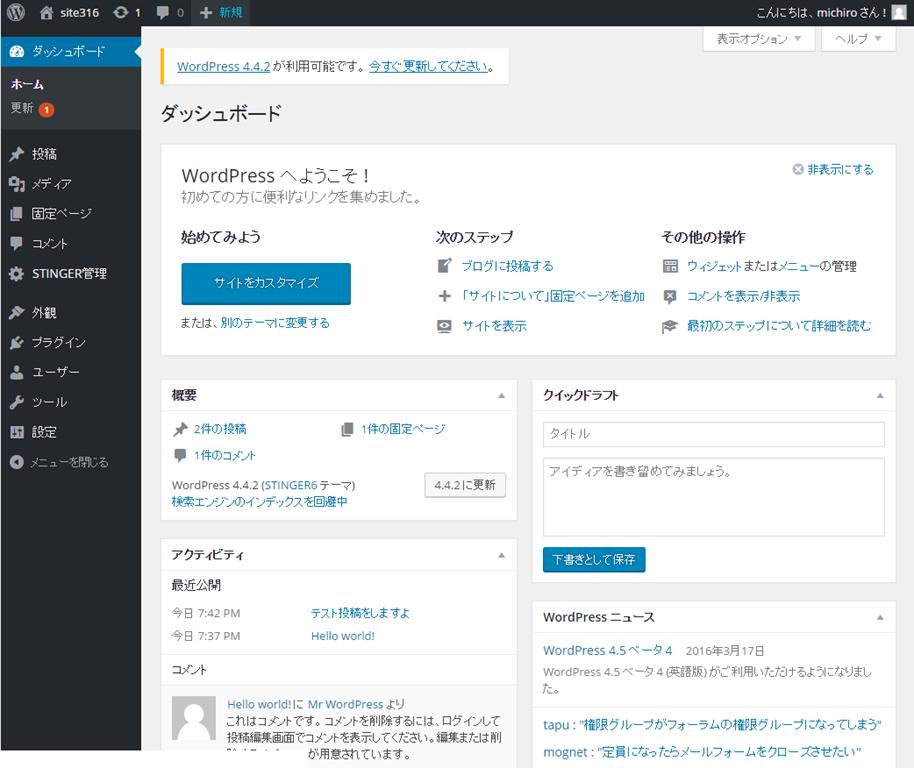 WordPressでファビコンを変更する方法(WordPress4.3~)