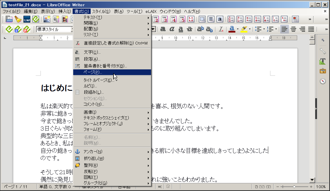 SnapCrab_testfile_21docx - LibreOffice Writer_2016-4-6_12-26-3_No-00