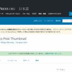 AutoPostThumbnailでブログ投稿を楽にする