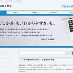 契約書作成支援サイトを改めました。