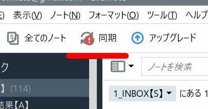 Evernoteの同期でビックリマークが出るときは、アップデートしよう