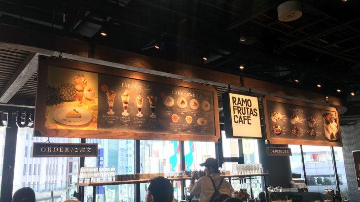 銀座ソニーのラモ フルータス カフェで静かな時間を過ごせました